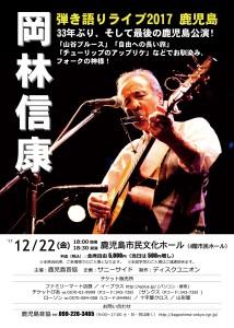 1222kagoshima