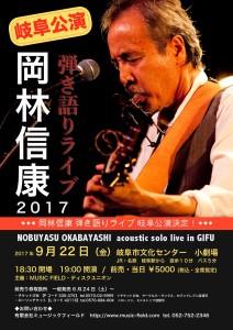 2017922_gifu