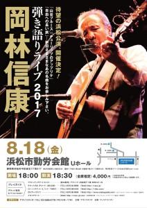 okabayashi0818_a4_2_01