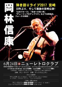 okabayashi_miyazaki
