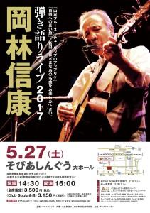 okabayashi0527_a4_5
