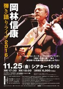 okabayashi1125_a4_ol
