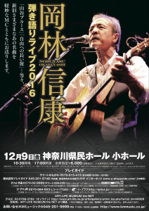 161209okabayashi_flyer