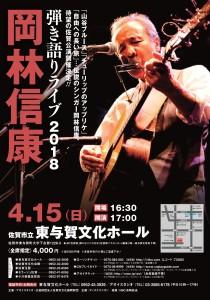 okabayashi0415