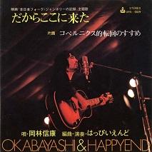 okabayashi_disc2