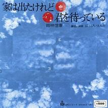 okabayashi_disc3