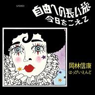 okabayashi_disc4