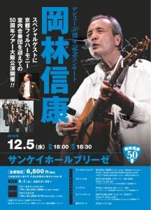 okabayashi50_osaka_A4_H1_mihon0820-001