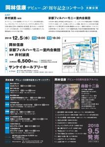 okabayashi50_osaka_A4_H4_mihon0820-001